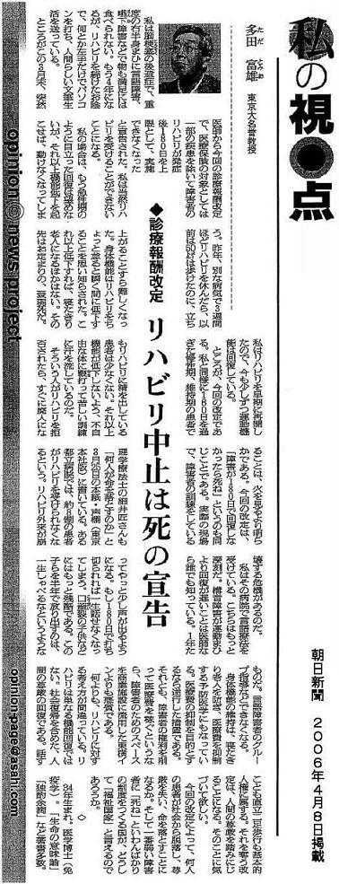 Asahi_tada_low2