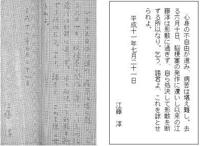 江藤淳の『遺書』再読: 夢幻と湧源