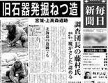 日本人のルーツと旧石器遺跡捏造...
