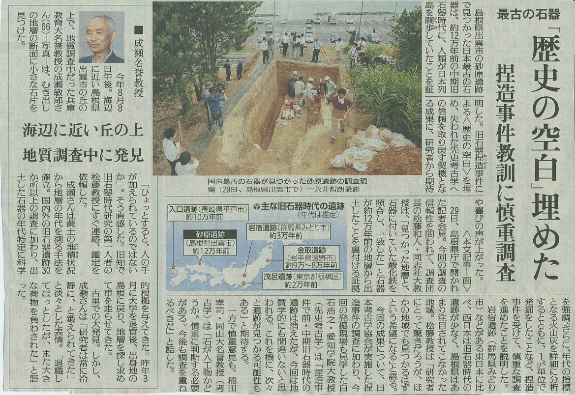 日本人のルーツと<b>旧石器</b>遺跡<b>捏造事件</b>/やまとの謎(33): 夢幻と湧源