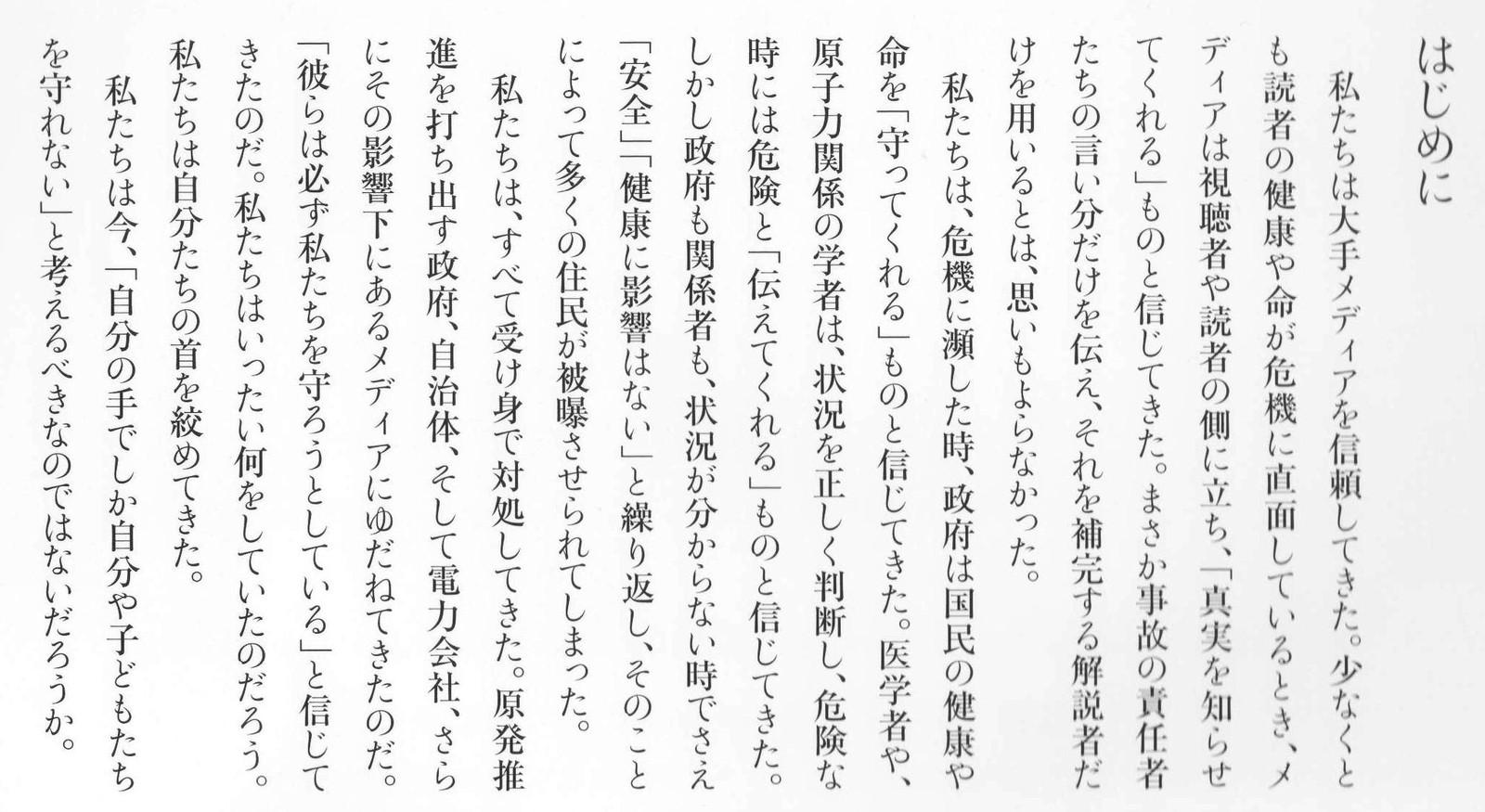 Days_japan