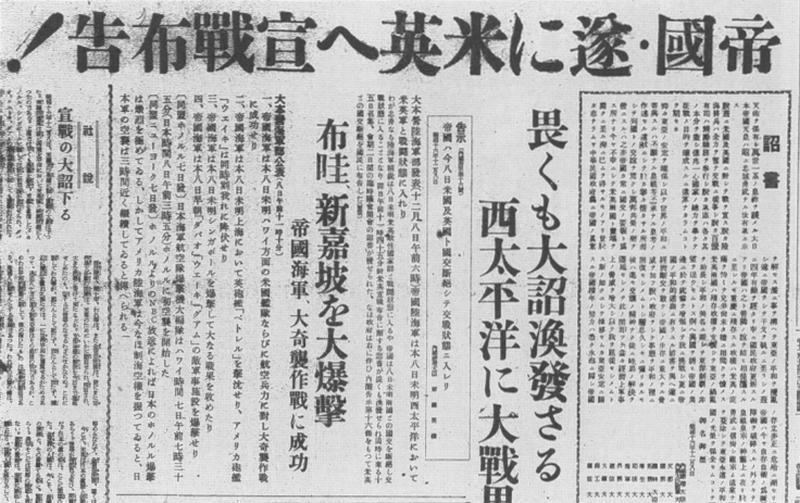 開戦の日と戦争論/日本の針路(...