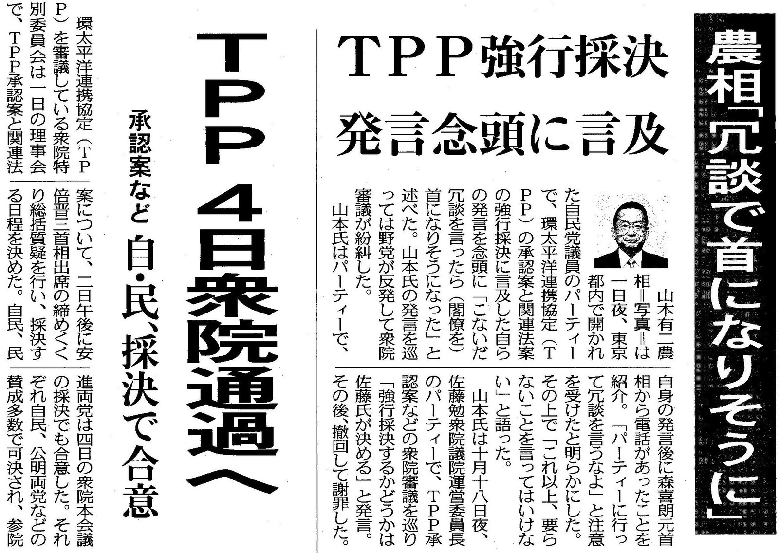 Tpp161102_3