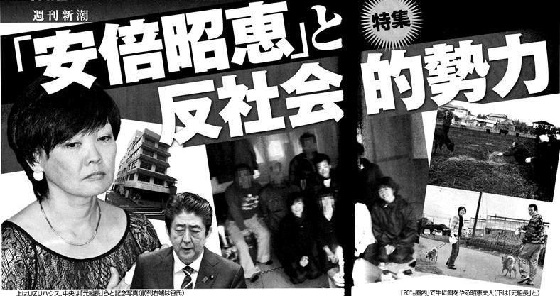 森友疑惑(46)昭惠夫人と反社会...