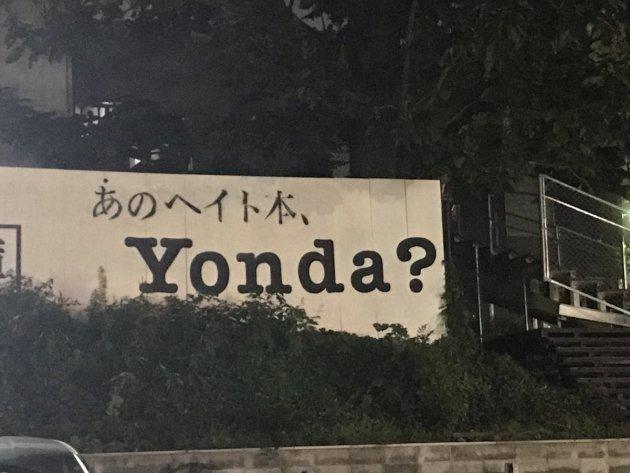 Yonda