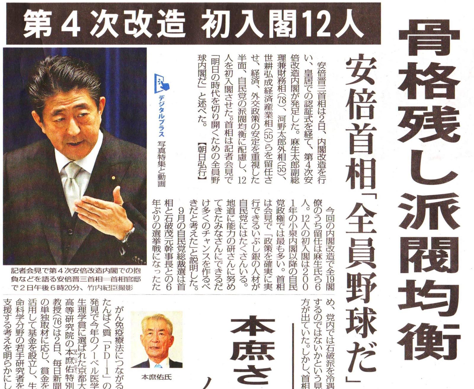 膿」を表面に出した第4次安倍内閣/メルトダウン日本(45): 夢幻と湧源